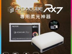 PILOTCINE派立飛 ATOMCUBE RX7原立方【專用柔光神器/柔光罩/柔光盒】