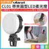 ulanzi CL01帶夾圓型LED柔光燈 補光燈 柔光罩 Type-C 自拍/直播/會議/視訊通話 筆電螢幕 平板 手機