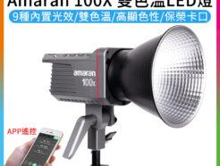 (預購中)Aputure愛圖仕 Amaran 100X 雙色溫LED燈 100W 攝影燈 聚光燈 持續燈 保榮卡口 專業COB LED
