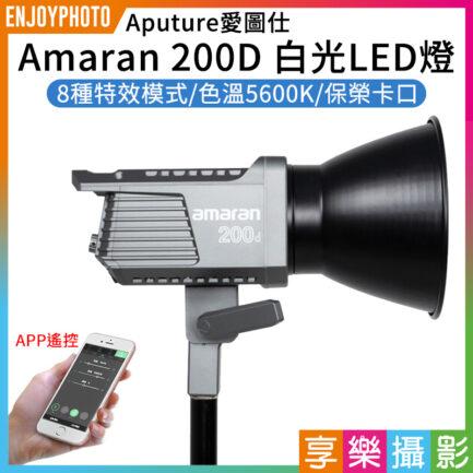 愛圖仕Amaran 200D白光LED燈 COB燈珠 200W 保榮卡口 持續燈/攝影燈/聚光燈/補光燈 專業COB LED