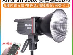(預購中)Aputure愛圖仕 Amaran 200X 雙色溫LED燈 200W 攝影燈 聚光燈 持續燈 保榮卡口 專業COB LED