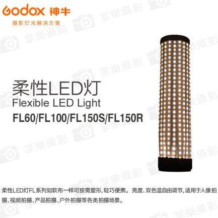 GODOX神牛 柔性軟板LED燈 FL60 60瓦 30x45CM 捲布燈 可加購柔光罩 ※開年公司貨 閃燈 補光燈 持續燈