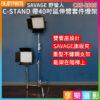 (預購中)開年公司貨※SAVAGE 野蠻人 CSS-200S C-STAND高荷重帶40吋延伸臂套件燈架 不銹鋼 魔術腳架/延伸腳架/支架