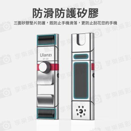 Ulanzi ST-23 無線麥摺疊手機夾 鋁合金折疊 旋鈕 冷靴/補光燈/無線麥克風拓展 直播錄影Vlog配件