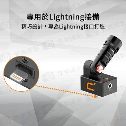 COMICA VS09 MI手機心型指向麥克風 iOS Lightning 蘋果 耳機監聽 收音/採訪/直播/視訊會議