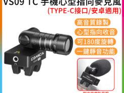 COMICA VS09 TC 手機心型指向麥克風 安卓 Android USB-C TYPE-C 耳機監聽 收音/採訪/直播