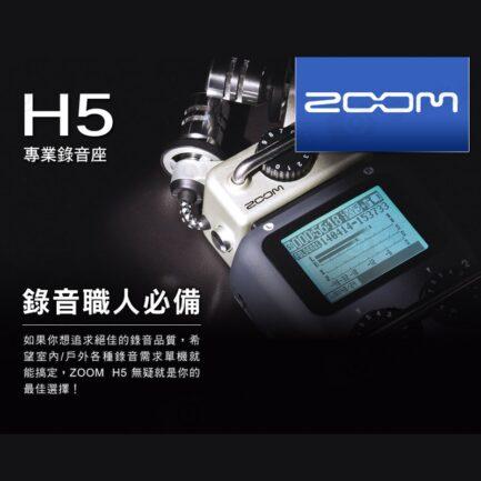 Zoom H5 數位錄音機 錄音筆 錄音座 手持 USB麥克風 TRS/XLR 聊天 會議 採訪 實況轉播《海國公司貨》
