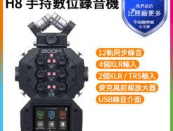 ZOOM H8 手持數位錄音機 錄音筆 XLR/TRS 幻象電源 麥克風 廣播/直播/採訪/錄音《海國公司貨》