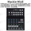 美國Mackie Mix8 8軌混音器 麥克風 幻象電源 混音器/混音座/效果器/調音台 MIXER