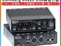YAMAHA Steinberg UR22C 錄音介面 Type-C 版本 支援PC/MAC/iOS【二進二出】音樂 音效 錄音卡