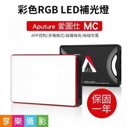 Aputure愛圖仕 彩色燈 RGB LED補光燈 AL-MC 內建鋰電池可無線充電 口袋燈 附收納包、柔光盒 一年保 小型LED燈
