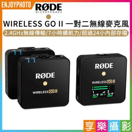 Rode WIRELESS GO II 一對二無線麥克風 領夾式麥克風 雙通道 Vlog/直播/收音/錄音