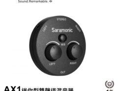 Saramonic AX1迷你型雙聲道混音器 3.5mmTRS 相機/攝影機/手機/平板/筆電