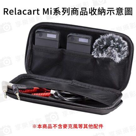 Relacart Mi1 Mi2 無線麥克風收納包 硬殼包 攜帶包 防塵防震