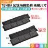 Tenba 記憶海綿墊肩 (寬3.8cm/5cm) 包覆保護墊 通用款 減壓背帶肩墊 Memory Foam Shoulder Pad