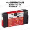 AGFA 愛克發400度27張有閃燈一次性相機 拋棄式即可拍 傻瓜相機 膠卷相機