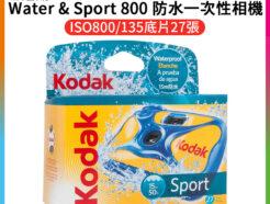 過期 Kodak 柯達Water & Sport 800拋棄式 27張 防水一次性相機 傻瓜相機 底片相機 膠卷相機