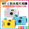 WF-1 防水底片相機內送8張 三色可選(黃色/白色/藍色) 5米防水 LOMO 復古膠捲照相機 傻瓜相機 可更換膠捲