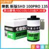 樂凱 新版SHD 100PRO 135黑白36張 黑白負片 印相片 膠捲相機 傻瓜相機