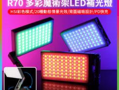 ulanzi R70多彩魔術架LED補光燈 磁吸打光燈攝影燈全彩RGB 鋁合金支架 vlog直播/手持拍攝/支持PD快充