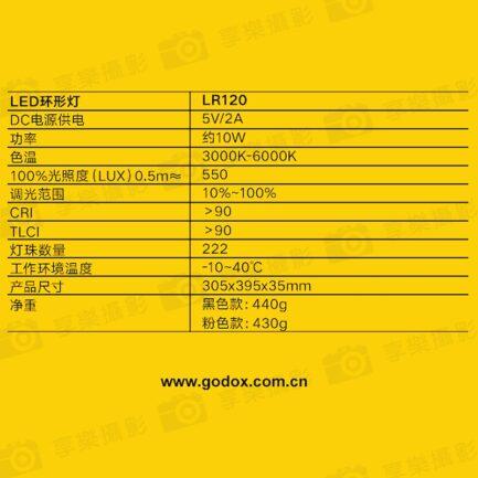 Godox神牛 12吋可調色溫環形燈LR120B (USB供電版本)黑色 雙色溫 補光燈美光燈 直播/錄影/自拍