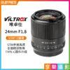 (客訂商品)(預購中)Viltrox唯卓仕 24mm F1.8 STM SONY E卡口 FE全片幅/自動鏡/廣角鏡 A7 A9 A7R適用