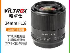 [現貨]Viltrox唯卓仕 24mm F1.8 STM SONY E卡口 FE全片幅/自動鏡 A7 A9 A7R適用 AF 24/1.8 FE