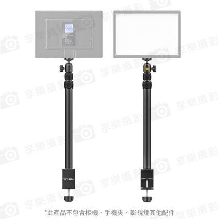 (預購中)ulanzi VIJIM LS01桌上型可延長燈架 1/4螺口 50mm夾距 桌面支架 手機夾/相機/影視燈/補光燈