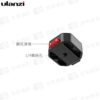 Ulanzi 2108 Claw 銳爪快拆底座(可搭配2106/2107快拆上蓋使用) 滑塊式鎖扣 1/4螺絲孔 快拆座/快裝板