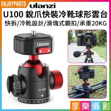 Ulanzi U100 銳爪快裝雲台套裝360°全景拍攝冷靴快拆底座 冷靴口 阿卡 相機拓展配件