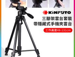 KINFUTO金富圖 多功能三腳架 專利手機+相機兩用隱藏手機夾雲台 錄影直播穩定架 GT-358FS