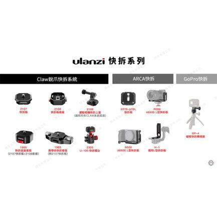 Ulanzi UURig R006 A6400 L型快拆板 冷靴 金屬底座 橫豎拍攝 Sony A6400專用