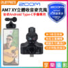 Zoom AM7 XY立體收音麥克風 安卓Android Type-C手機專用 錄音/收音/耳機監聽《海國公司貨》