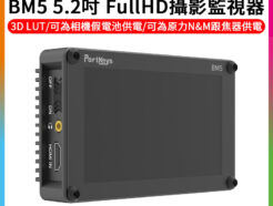 Portkeys 艾肯 BM5 5.2吋 2200nit FullHD 攝影監視器 觸控螢幕 SDI HDMI 相機/攝影機 可為相機假電池供電