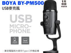 BOYA BY-PM500 USB電容式麥克風 Type-C接口 監聽功能 PC/Mac通用 直播 訪談 視訊 參考Elgato/雪怪Blue Yeti/NT-USB