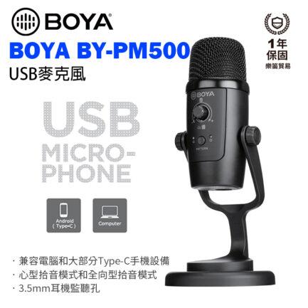 BOYA BY-PM500 專業直播桌上型會議麥克風【USB Type-C電容式麥克風】360度抗噪可監聽 PC/Mac/Switch/PS4 參考Elgato/雪怪/NT-USB 實況麥克風