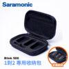 適用Saramonic Blink500 1V2 B2專用副廠收納包 防震防撞包