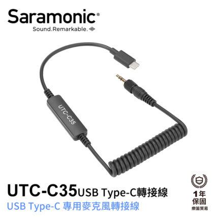 Saramonic UTC-C35 帶鎖USB Type-C線 轉3.5mm 麥克風轉接線