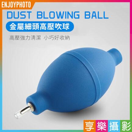 Fotoflex藍色金屬細頭空氣高壓吹球 小尺寸、好收納 模型清潔/相機鏡頭清潔/鍵盤清潔/樂器清潔
