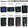 SAMURAI新武士 2021新款 GP5-25L觸控式數位電子防潮箱 25公升防潮箱 吸濕乾燥 公司貨 5年保固