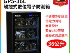 SAMURAI新武士 GP5-36L觸控式數位電子防潮箱 36公升防潮箱 吸濕乾燥 公司貨 5年保固