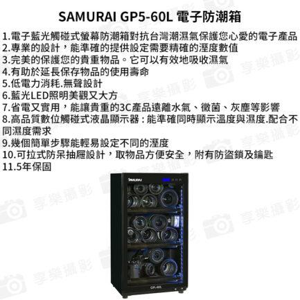 SAMURAI新武士 GP5-60L觸控式數位電子防潮箱 60公升防潮箱 吸濕乾燥 公司貨 5年保固
