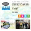 【多尺寸★送鏡頭蓋】T&Y 可調式減光鏡 ND2-ND400 Variable ND Filter 減光片 錄影控光/風景長曝/晴天淺景深