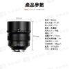 TTArtisan銘匠光學 Leica-M 90mm F1.25 全片幅/大光圈/手動鏡頭 支援黃斑對焦 萊卡M