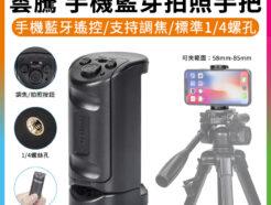 雲騰 手機藍芽拍照手把 拍攝支架/單手自拍遙控器(新款有變焦鍵) 1/4螺絲孔 自拍手把