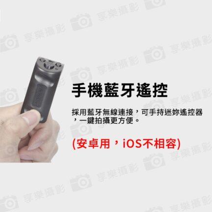 雲騰 手機藍芽拍照手把 拍攝支架/單手自拍遙控器(新款有變焦鍵) 安卓用,iOS不相容 1/4螺絲孔 自拍手把