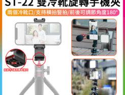 (預購中)ULANZI ST-22 雙冷靴 旋轉橫豎拍手機夾 補光燈/麥克風/腳架 直播錄影Vlog配件