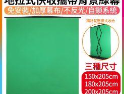 易拉式快收攜帶背景綠幕 三種尺寸(高205cm*寬150/180/200cm)直播去背綠幕 摳圖神器 綠棚