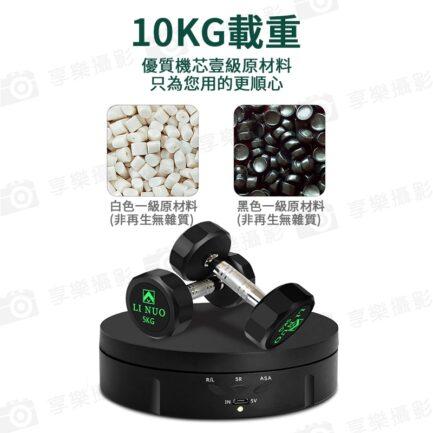 自動旋轉拍攝台14.6cm 3段變速手動款 USB充電(可搭18650電池) 10KG載重 旋轉臺 展示轉盤