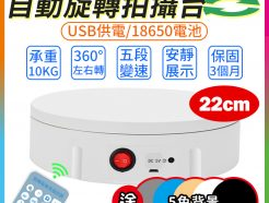 (客訂商品)[遙控款]自動旋轉拍攝台22cm 五段變速 USB充電(可搭18650電池) 10KG載重 電動攝影轉盤 展示轉盤